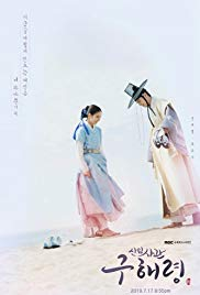 Rookie Historian Goo Hae-Ryung Greek subtitles - Greek subs