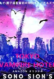 Tokyo Vampire Hotel Greek subtitles - Greek subs